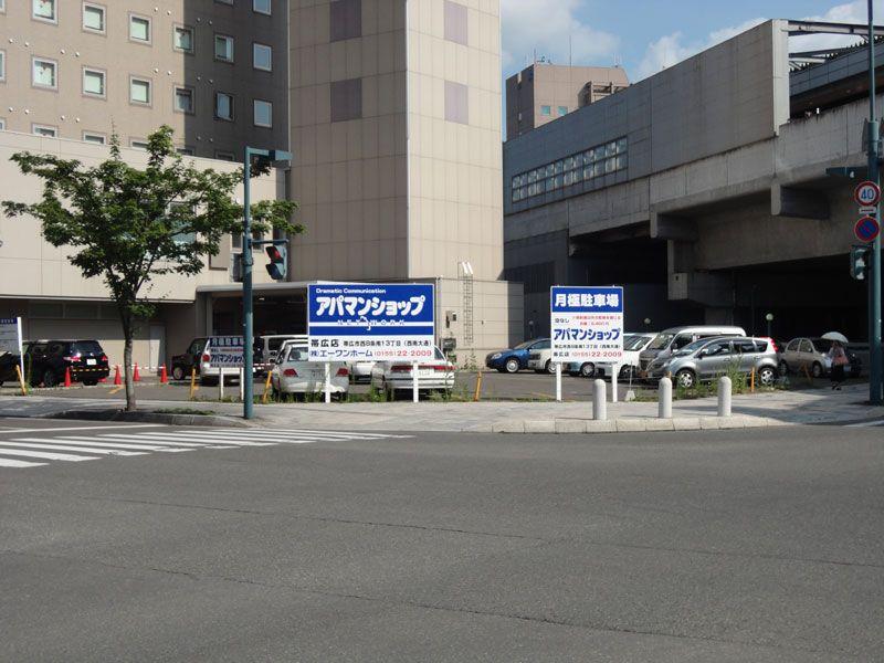所在地:帯広市西3条南12丁目2番地